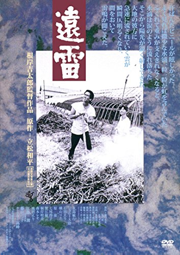 遠雷(1981)