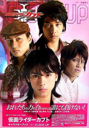 仮面ライダーカブト CLOCK UP (キャラクターブック 02)