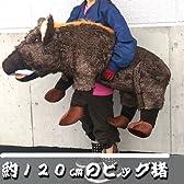 リアル猪ぬいぐるみ スーパーサイズ 全長約120cm いのしし イノシシ 迷惑動物 撃退 害獣 農業 農家