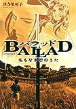 BALLAD名もなき恋のうた (アクションコミックス / 津寺 里可子 のシリーズ情報を見る