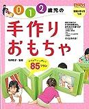 0・1・2歳児の手づくりおもちゃ 85プラン  (PriPriプリたんBOOKS)