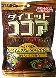 ダイエットココアキャンディ 90g