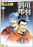 項羽と劉邦若き獅子たち 3 (希望コミックス)