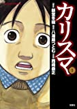 カリスマ : 1 (アクションコミックス)