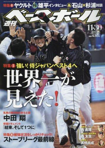 週刊ベースボール 2015年 11/30 号 [雑誌]