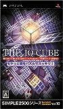 SIMPLE2500シリーズ ポータブル!! Vol.10 THE IQ CUBE ~モヤっとアタマをパズルでスッキリ!~