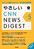やさしいCNN NEWS DIGEST Vol.5
