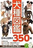 いちばんよくわかる犬種図鑑日本と世界の350種 (コツがわかる本!)