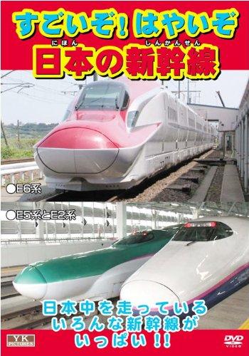 すごいぞ ! はやいぞ日本の 新幹線 AYK-101 [DVD]