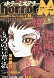 ホラー M (ミステリー) 2010年 06月号 [雑誌]