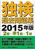 独検過去問題集2015年版〈2級・準1級・1級〉