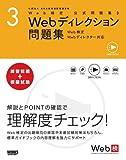 Web検定公式問題集〈3〉Webディレクション問題集―Web検定、Webディレクター対応