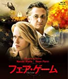 フェア・ゲーム [Blu-ray]
