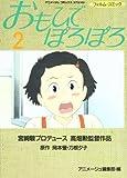 おもひでぽろぽろ (2) (アニメージュコミックススペシャル―フィルム・コミック)