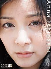 石橋杏奈 [2012年 カレンダー]