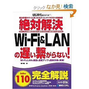絶対解決Wi‐Fi&LANの遅い繋がらない! (PRIME MASTER SERIES)