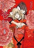 鉄壱智 6 (IDコミックス ZERO-SUMコミックス)