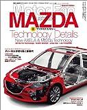 Motor Fan illustrated特別編集 マツダのテクノロジー
