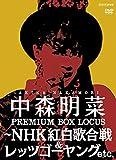 【DVD】  中森明菜 プレミアム BOX ルーカス ~NHK紅白歌合戦 & レッツゴーヤング etc. [DVD] /
