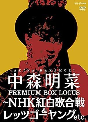 中森明菜 プレミアム BOX ルーカス ~NHK紅白歌合戦 & レッツゴーヤング etc. [DVD]