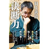 Amazon.co.jp: 決断力 角川oneテーマ21 電子書籍: 羽生 善治: Kindleストア