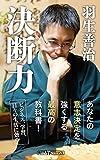 決断力 角川oneテーマ21