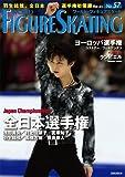 ワールド・フィギュアスケート 57