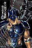 キン肉マン2世 12 (集英社文庫―コミック版) (集英社文庫 ゆ 6-38)