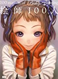 ����100�� 100 masters of Bishojo painting