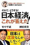 田原総一朗責任編集  それで、どうする! 日本経済 これが答えだ! (2時間でいまがわかる!)