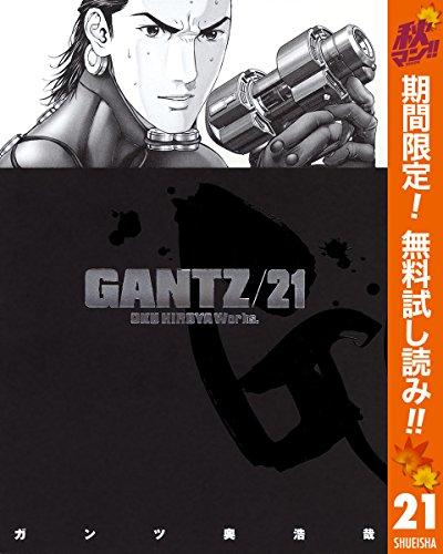 GANTZ【期間限定無料】 21 (ヤングジャンプコミックスDIGITAL)
