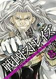 戦國ストレイズ(8) (ガンガンコミックスJOKER)