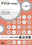 2008 アプリケーション「専門知識+記述式問題」重点対策 (情報処理技術者試験対策書)