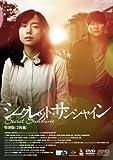 シークレット・サンシャイン 特別版[DVD]