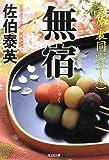 無宿: 吉原裏同心(十八) (光文社時代小説文庫)