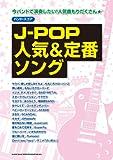 バンド・スコア J-POP人気&定番ソング