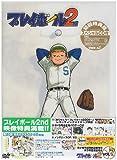 プレイボール 2nd vol.7 [DVD]