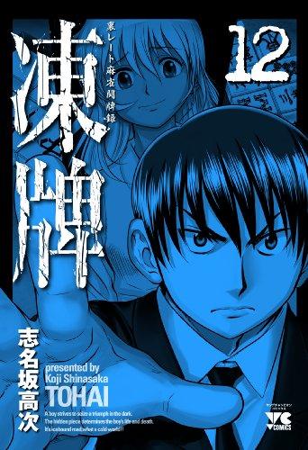 凍牌 12 (ヤングチャンピオンコミックス)