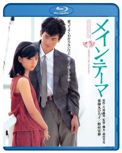 メイン・テーマ  ブルーレイ [Blu-ray]