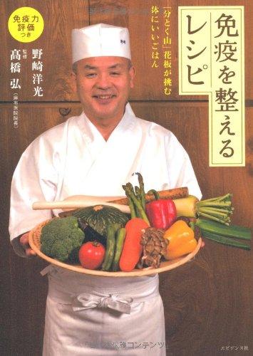 日本料理人 野崎洋光から学ぶ、和食のキホンのキ