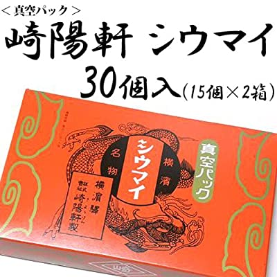 横浜名物 シウマイの崎陽軒 キヨウケン 真空パック シュウマイ 30個入(15個×2箱)