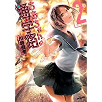 Amazon.co.jp: ちおちゃんの通学路 2<ちおちゃんの通学路> (コミックフラッパー) 電子書籍: 川崎 直孝: Kindleストア