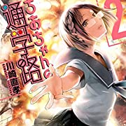 ちおちゃんの通学路 2 (コミックフラッパー)