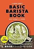 BASIC BARISTA BOOK エスプレッソマシーンを使った基本のコーヒーのいれ方とアレンジコーヒーレシピ51
