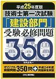 平成25年度版 技術士第一次試験 「建設部門」受験必修問題350