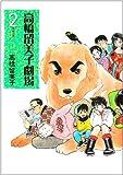 高橋留美子劇場 (2) (ビッグコミックス)