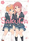 SAKURA (1) (まんがタイムKRコミックス)