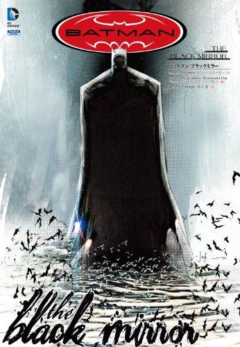 バットマン:ブラックミラー [単行本]