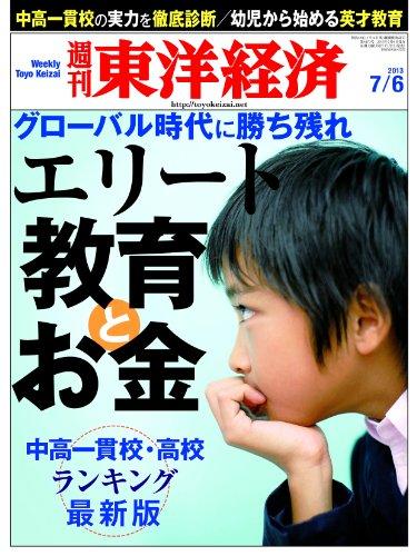 週刊東洋経済 2013年7/6号 [雑誌]