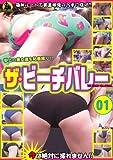 ザ.ビーチバレー 01(BEAC-001) [DVD]
